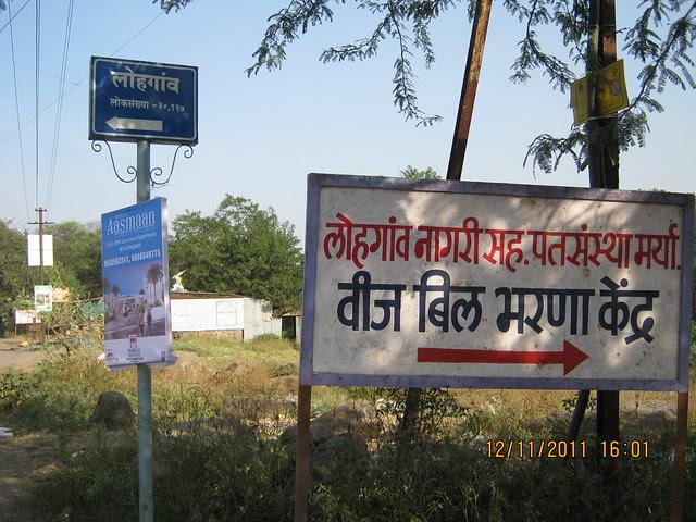 Join the 30,127 citizens of Lohegaon Gram Panchayat! - Visit to Pankaj Aasmaan  on Lohegaon Wagholi Road at Lohegaon Pune 411 047
