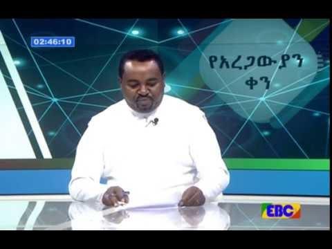 Ethiopian news for Assimba ethiopian cuisine