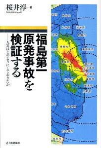 福島第一原発事故を検証する