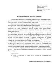 Пескову-page-001