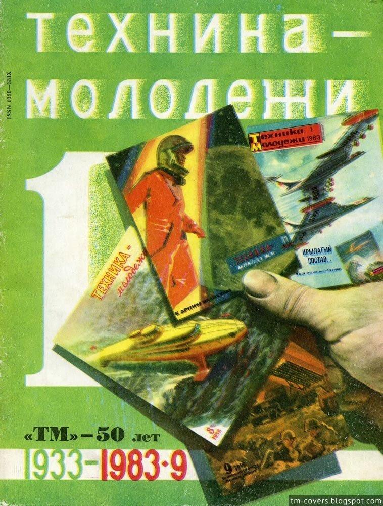 Техника — молодёжи, обложка, 1983 год №9