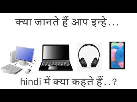 Kya aap Jaante hain in Technological Devices ke hindi naam