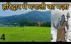 हरिद्वार में मनाली का मज़ा 😀 Mahadev ji Statue | Near Har ki Pauri Harid...