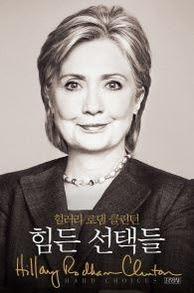 [신간 화보] 힐러리 클린턴 '힘든 선택들'