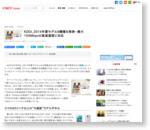 KDDI、2014年夏モデル8機種を発表--最大150Mbpsの高速通信に対応 - CNET Japan