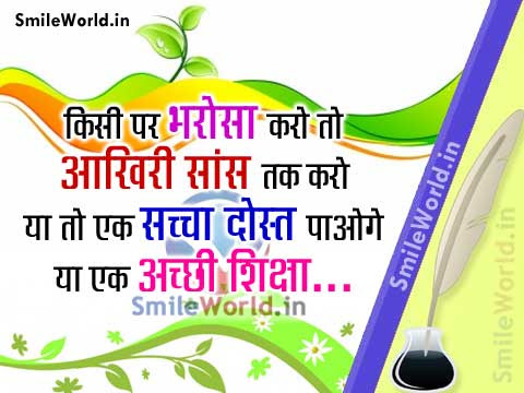 Vishwas Trust Hindi Quotes Page 2 Of 2 Smileworld