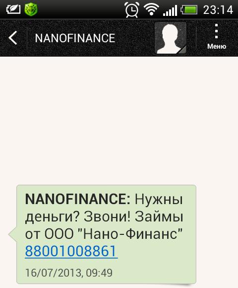 Спам от Нано-Финанс 88001008861