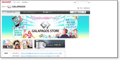 http://sharpgalapagos.jp/