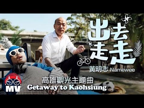 黃明志 Namewee - 出去走走 Chu Qu Zou Zou (Getaway to Kaohsiung)
