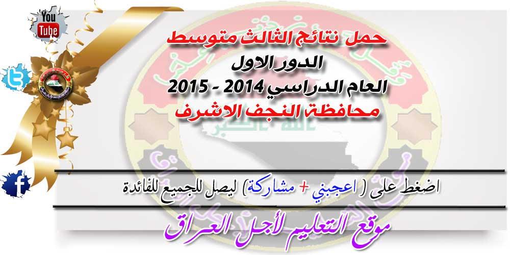 حمل  نتائج الثالث متوسط الدور الاول العام الدراسي 2014 - 2015 محافظة النجف الاشرف