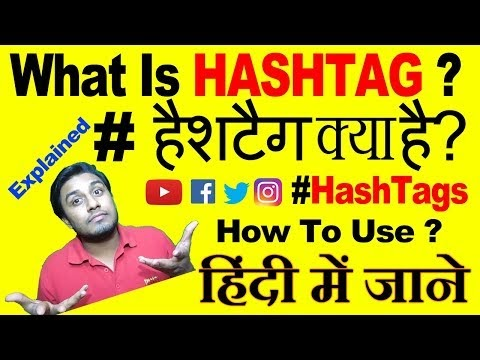 What Is Hashtag Explained In Detail
