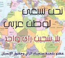 نجمع مدونين من اجل وطن عربي بلا سجين