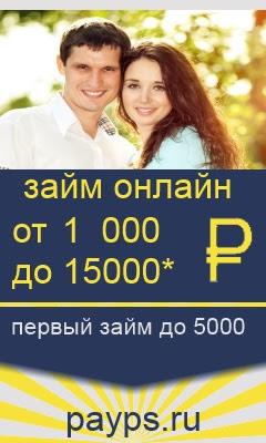 Микрозаймы онлайн в Pay P.S