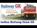 भारतीय रेलवे सामान्य ज्ञान - GK in Hindi Indian Railway Exam Question pdf 2018