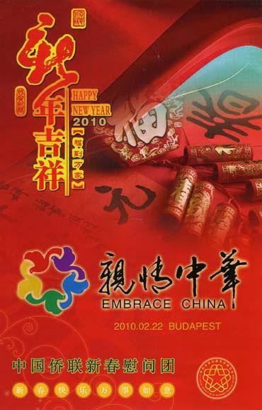 A budapesti kínai követség 2010-es holdújévi ünnepi műsorának programfüzete