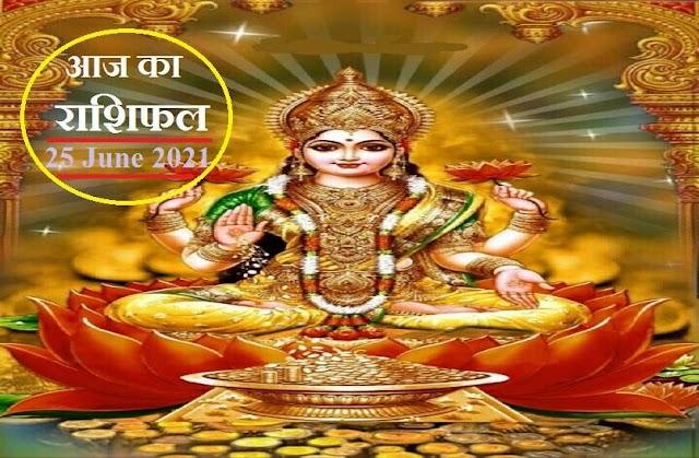 Aaj Ka Rashifal - Horoscope Today 25 June 2021: आषाढ़ मास के पहले दिन आज किन राशियों का साथ देगा भाग्य, जानें कैसे रहेगा आपका शुक्रवार?