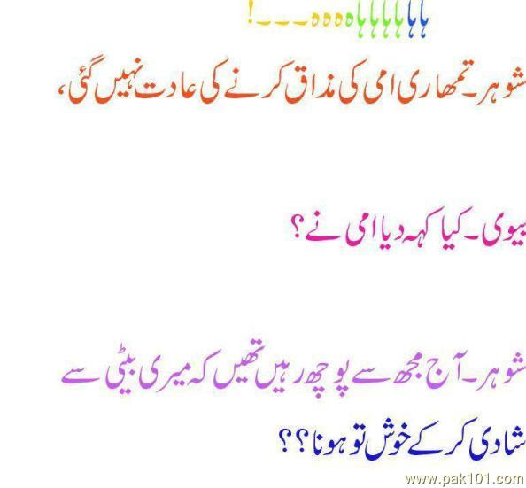 Funny Picture Mother In Law Make Laugh Pak101com
