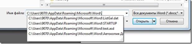 asd recovery 4 thumb Восстановление документа .doc/.docx из автосохранения или как открыть файл .asd