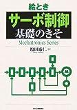 絵とき「サーボ制御」基礎のきそ (Mechatronics Series)