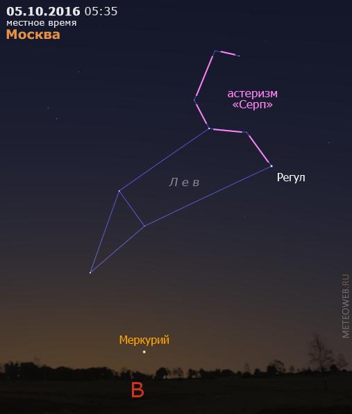 Меркурий на утреннем небе Москвы 5 октября 2016 г.