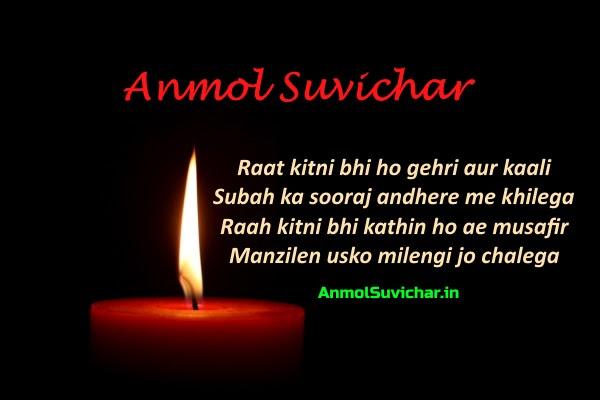 Gyan Ki Baatein On Images Anmol Suvichar Hindi Quotes
