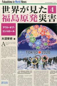 世界が見た福島原発災害(4)