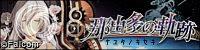 Nayuta no Kiseki Official Site