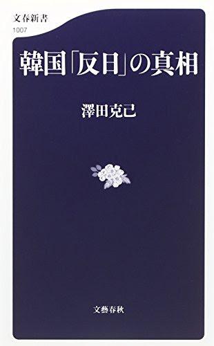 韓国「反日」の真相 (文春新書)