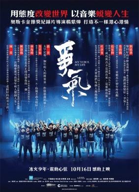 爭氣(My Voice My Life)poster