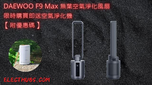 【送你獨家 9 折優惠碼】限時買韓國 DAEWOO F9 Max 無葉空氣淨化風扇 再送多部迷你空氣清新機