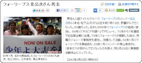 http://www.nikkansports.com/entertainment/news/f-et-tp0-20120222-907431.html