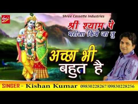 अच्छा भी बहुत है हमें प्यारा भी बहुत है Achchha Bhee Bahut Hai Ham Lyricse Pyaara Bhi Bahut Hai