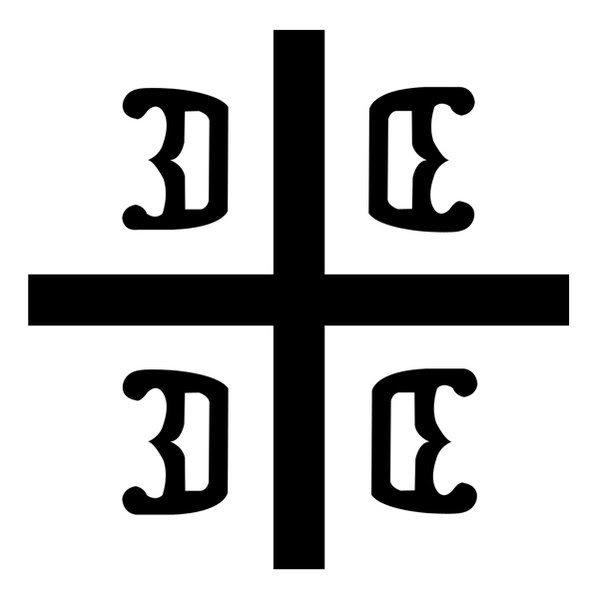 File:Serbian cross.jpg