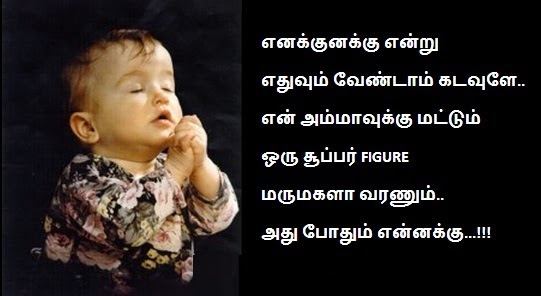 Cute Pray Tamil Funny Line Fb Share Archives Facebook Image Share