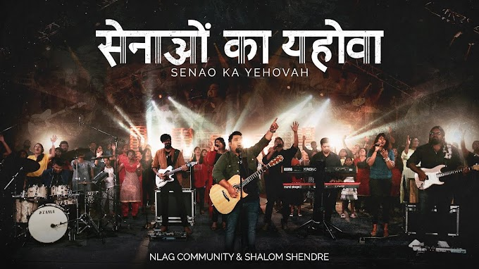 New Hindi Christian Song : Senao Ka Yehovah (सेनाओं का यहोवा)
