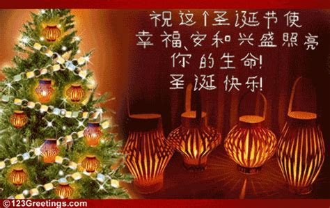 Merry Christmas! Free Chinese eCards, Greeting Cards   123