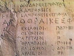 Ελληνική Γλώσσα - τροφός όλων των γλωσσών