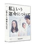 私という運命について DVD-BOX