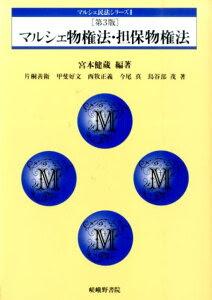 マルシェ物権法・担保物権法第3版