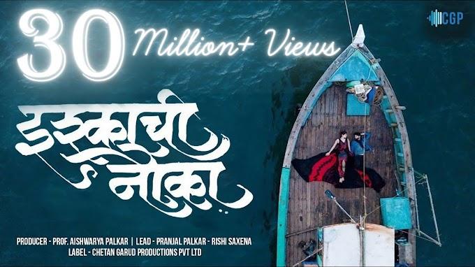 Ishkkachi Nauka   इश्काची नाैका   Pranjal Palkar, Rishi Saxena   Song-New Marathi Song 2019 - Shubhangi Kedar, Keval Walanj Lyrics in marathi