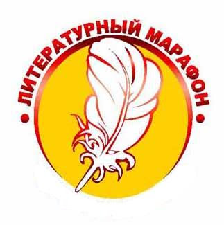 """Литературный марафон """"Новогодняя карусель"""""""