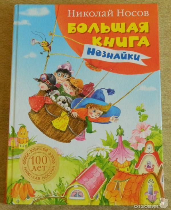 Книга Приключения Незнайки и его друзей - Николай Носов фото