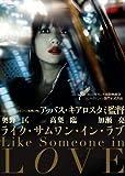 ライク・サムワン・イン・ラブ [DVD]