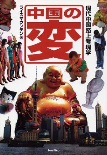 中国の変-現代中国路上考現学