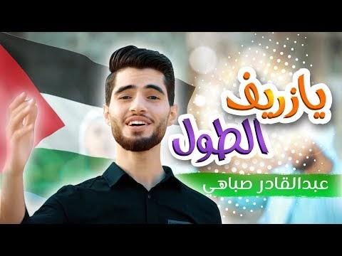 بالكلمات مكتوبة أغنية يا زريف الطول - عبدالقادر صباهي