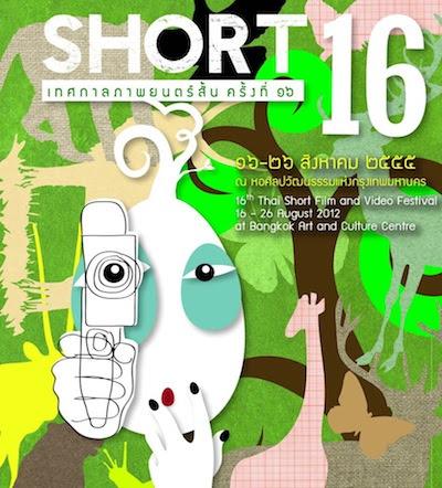 16th Thai Short Film & Video Festival