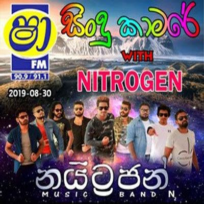 athma liyanage songs nonstop nitrogen mp