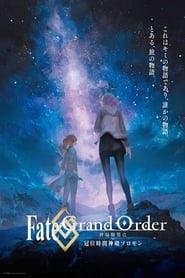 Fate/Grand Order Final Singularity - Grand Temple of Time: Solomon (2021) Stream Online