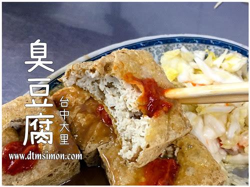 國稅局臭豆腐00.jpg