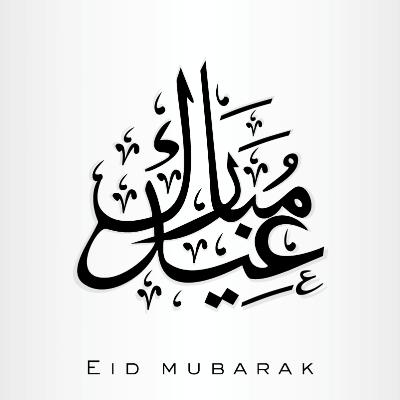 صور رمزيات عيد الأضحي المبارك 2016 اجمل رمزيات العيد